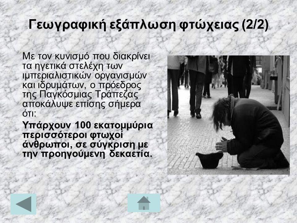 Επιπτώσεις φτώχειας στο άτομο και την κοινωνία.