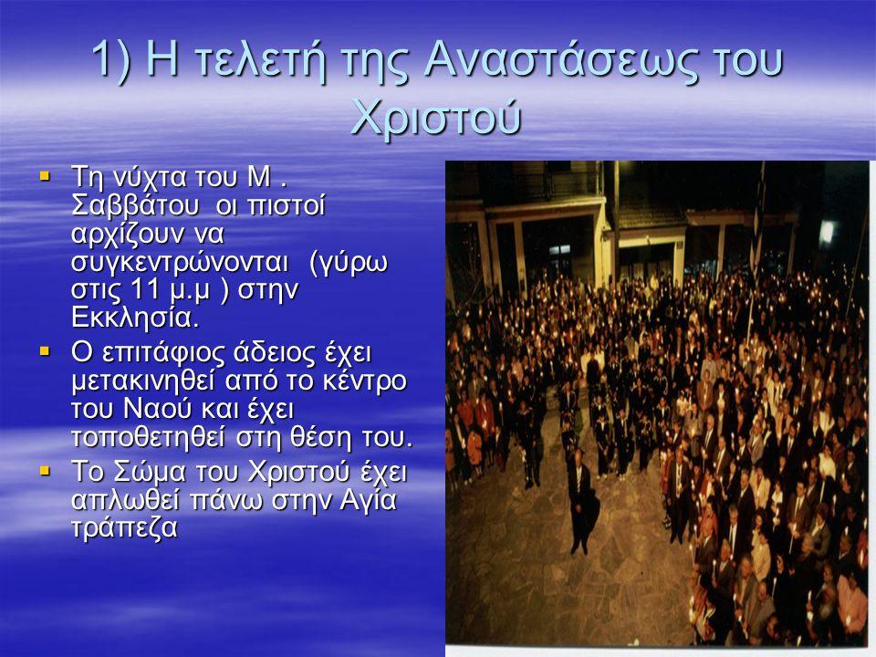 1) Η τελετή της Αναστάσεως του Χριστού  Τη νύχτα του Μ.