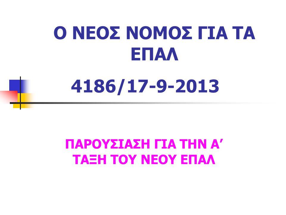 O ΝΕΟΣ ΝΟΜΟΣ ΓΙΑ ΤΑ ΕΠΑΛ ΠΑΡΟΥΣΙΑΣΗ ΓΙΑ ΤΗΝ Α' ΤΑΞΗ ΤΟΥ ΝΕΟΥ ΕΠΑΛ 4186/17-9-2013