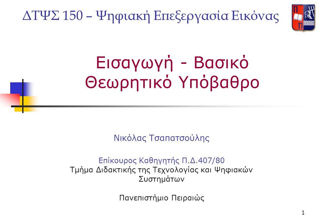 1 Νικόλας Τσαπατσούλης Επίκουρος Καθηγητής Π.Δ.407/80 Τμήμα Διδακτικής της Τεχνολογίας και Ψηφιακών Συστημάτων Πανεπιστήμιο Πειραιώς Εισαγωγή - Βασικό