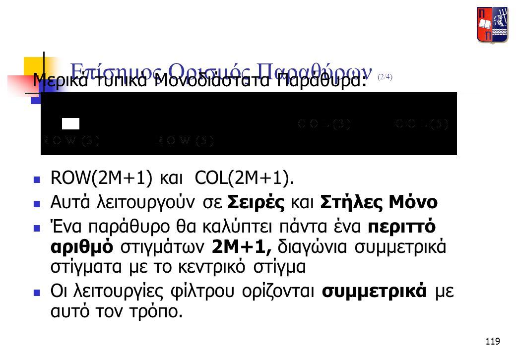 119 Επίσημος Ορισμός Παραθύρων (2/4) Μερικά τυπικά Μονοδιάστατα Παράθυρα:  ROW(2M+1) και COL(2M+1).  Αυτά λειτουργούν σε Σειρές και Στήλες Μόνο  Έν