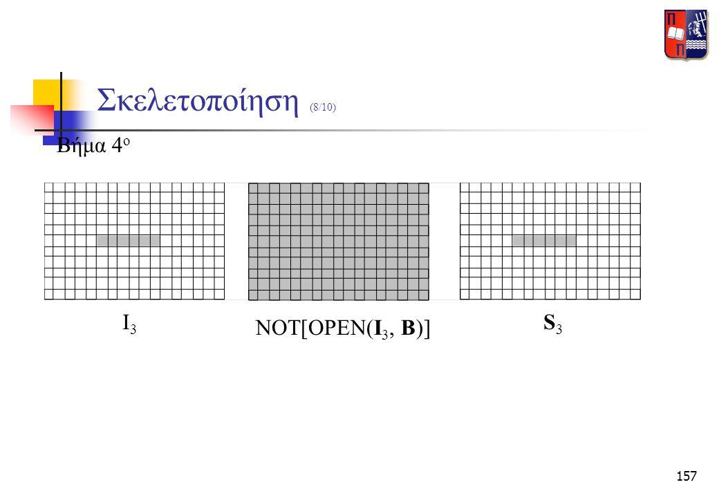 157 Σκελετοποίηση (8/10) NOT[OPEN(I 3, B)] Ι3Ι3 S3S3 Βήμα 4 ο