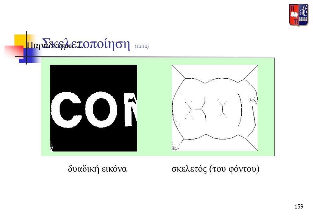 159 Σκελετοποίηση (10/10) Παράδειγμα 2. δυαδική εικόνασκελετός (του φόντου)
