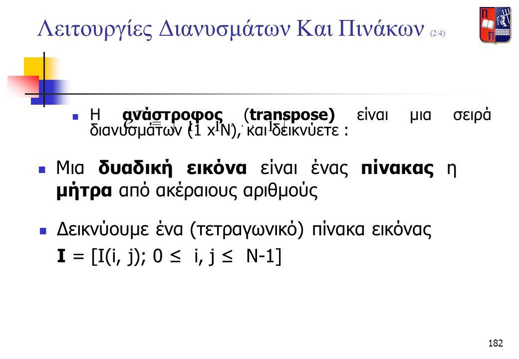 182 Λειτουργίες Διανυσμάτων Και Πινάκων (2/4)  Η ανάστροφος (transpose) είναι μια σειρά διανυσμάτων (1 x N), και δεικνύετε :  Μια δυαδική εικόνα είν