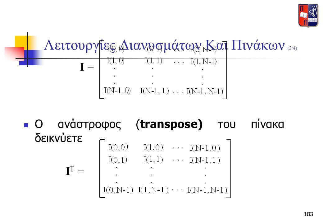 183 Λειτουργίες Διανυσμάτων Και Πινάκων (3/4) I = I T =  Ο ανάστροφος (transpose) του πίνακα δεικνύετε