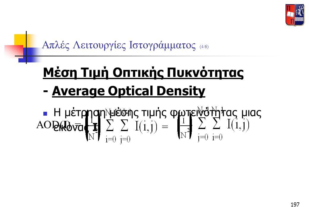 197 Απλές Λειτουργίες Ιστογράμματος (4/6) Μέση Τιμή Οπτικής Πυκνότητας - Average Optical Density  Η μέτρηση μέσης τιμής φωτεινότητας μιας εικόνας I: