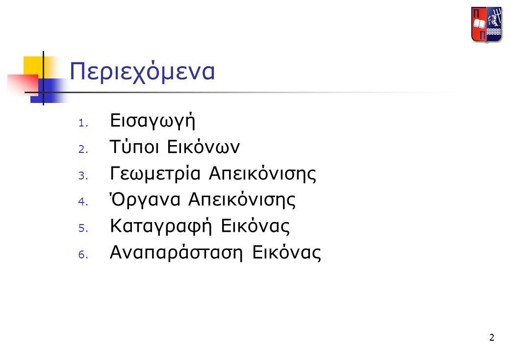 193 Βασική Άλγεβρα Πινάκων (9/9) Αντιστροφή Πίνακα  Δεν θα δώσουμε τις λεπτομέρειες εδώ.