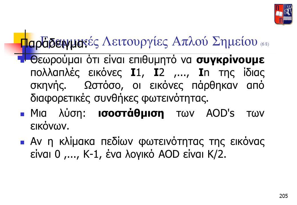 205 Γραμμικές Λειτουργίες Απλού Σημείου (6/8) Παράδειγμα:  Θεωρούμαι ότι είναι επιθυμητό να συγκρίνουμε πολλαπλές εικόνες I1, I2,..., In της ίδιας σκ