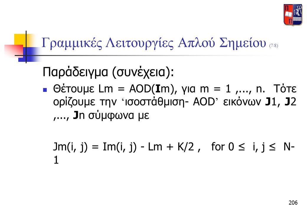 206 Γραμμικές Λειτουργίες Απλού Σημείου (7/8) Παράδειγμα (συνέχεια):  Θέτουμε Lm = AOD(Im), για m = 1,..., n. Τότε ορίζουμε την ' ισοστάθμιση- AOD '