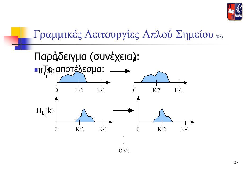 207 Γραμμικές Λειτουργίες Απλού Σημείου (8/8) Παράδειγμα (συνέχεια):  Το αποτέλεσμα:. etc.