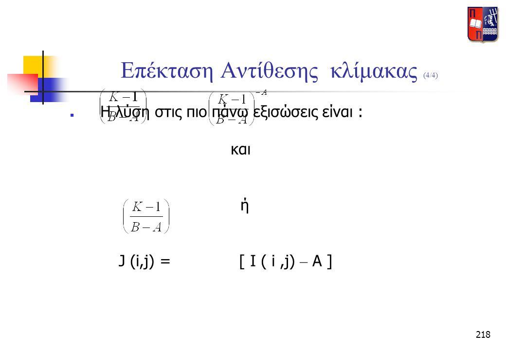 218 Επέκταση Αντίθεσης κλίμακας (4/4)  Η λύση στις πιο πάνω εξισώσεις είναι : και ή J (i,j) = [ I ( i,j) – A ]