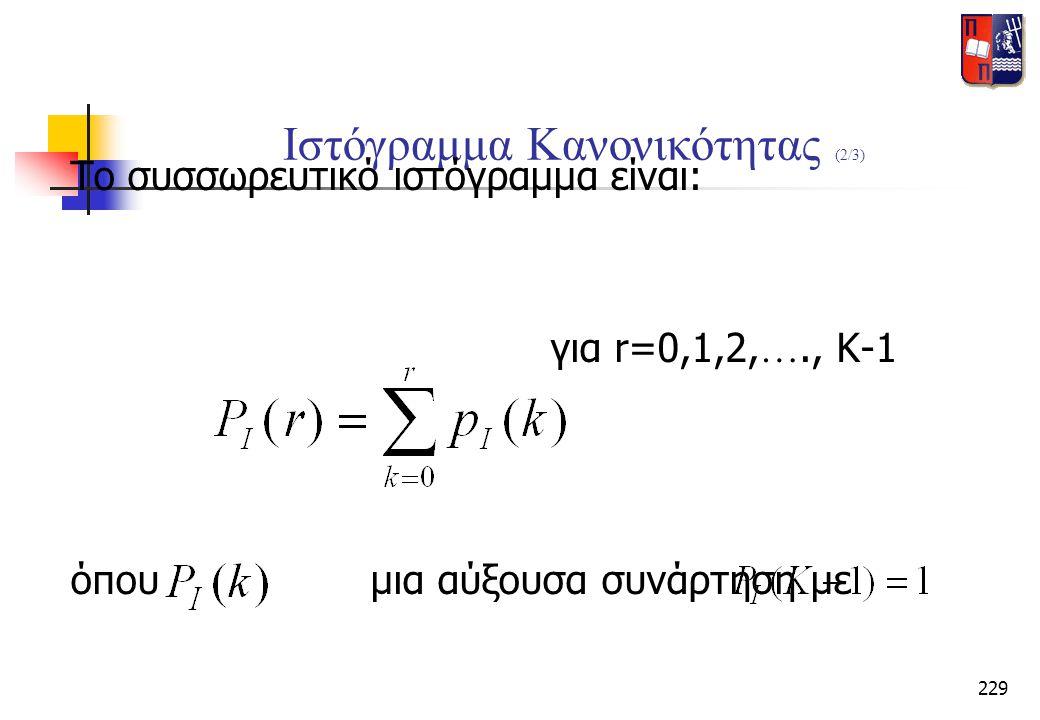 229 Ιστόγραμμα Κανονικότητας (2/3) Το συσσωρευτικό ιστόγραμμα είναι: για r=0,1,2, …., K-1 όπου μια αύξουσα συνάρτηση με