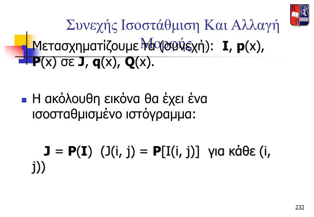 232 Συνεχής Ισοστάθμιση Και Αλλαγή Μορφής (1/5) Ι, p(x), P(x)q(x), Q(x).  Μετασχηματίζουμε τα (συνεχή): Ι, p(x), P(x) σε J, q(x), Q(x).  Η ακόλουθη