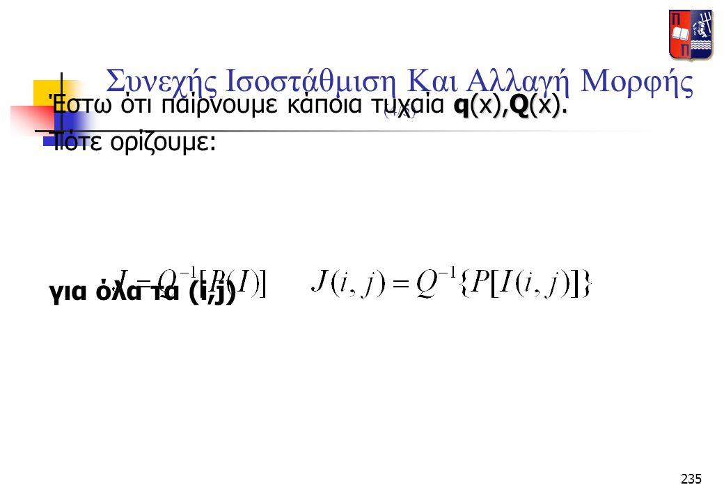 235 Συνεχής Ισοστάθμιση Και Αλλαγή Μορφής (4/5) q(x),Q(x). Έστω ότι παίρνουμε κάποια τυχαία q(x),Q(x). Τότε ορίζουμε: για όλα τα (i,j)