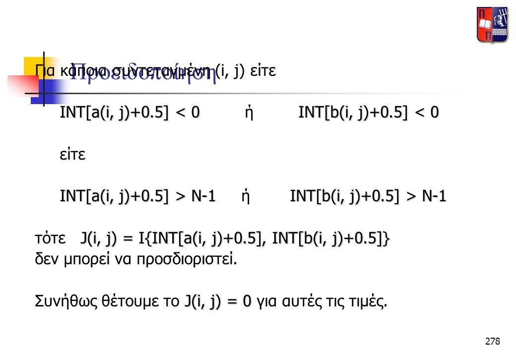 278 Προειδοποίηση Για κάποια συντεταγμένη (i, j) είτε INT[a(i, j)+0.5] < 0INT[b(i, j)+0.5] < 0 INT[a(i, j)+0.5] < 0 ή INT[b(i, j)+0.5] < 0 είτε INT[a(