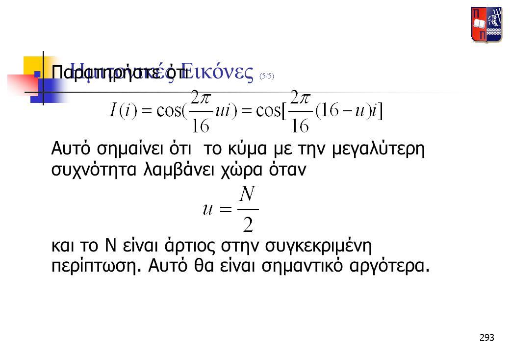 293 Ημιτονικές Εικόνες (5/5)  Παρατηρήστε ότι Αυτό σημαίνει ότι το κύμα με την μεγαλύτερη συχνότητα λαμβάνει χώρα όταν και το N είναι άρτιος στην συγ