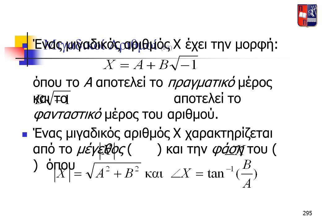 295 Μιγαδικοί Αριθμοί (1/3)  Ένας μιγαδικός αριθμός Χ έχει την μορφή: όπου το Α αποτελεί το πραγματικό μέρος και το αποτελεί το φανταστικό μέρος του