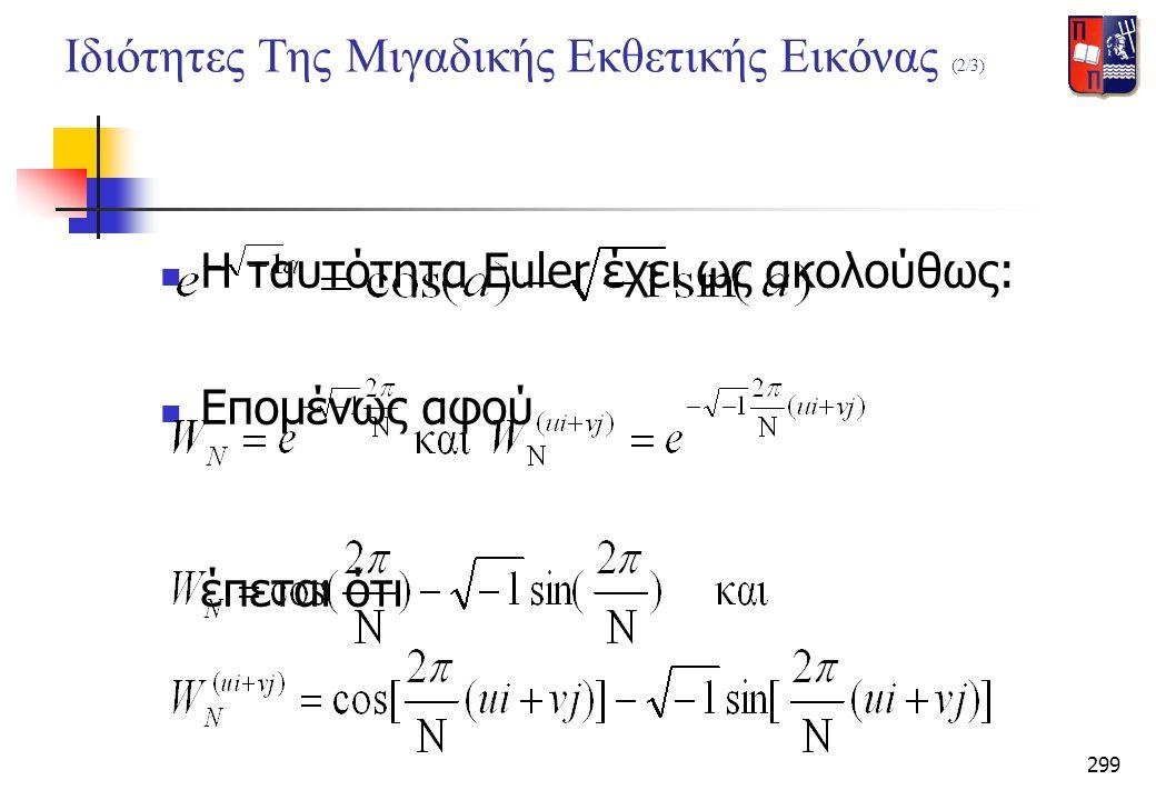 299 Ιδιότητες Της Μιγαδικής Εκθετικής Εικόνας (2/3)  H ταυτότητα Euler έχει ως ακολούθως:  Επομένως αφού έπεται ότι