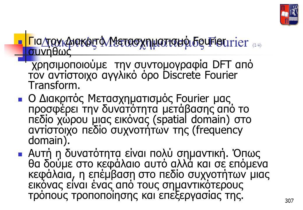 307 Διακριτός Μετασχηματισμός Fourier (1/4)  Για τον Διακριτό Μετασχηματισμό Fourier συνήθως χρησιμοποιούμε την συντομογραφία DFT από τον αντίστοιχο