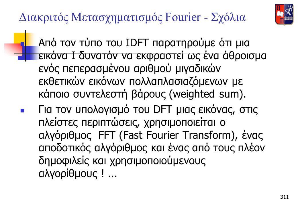 311 Διακριτός Μετασχηματισμός Fourier - Σχόλια  Από τον τύπο του ΙDFT παρατηρούμε ότι μια εικόνα Ι δυνατόν να εκφραστεί ως ένα άθροισμα ενός πεπερασμ
