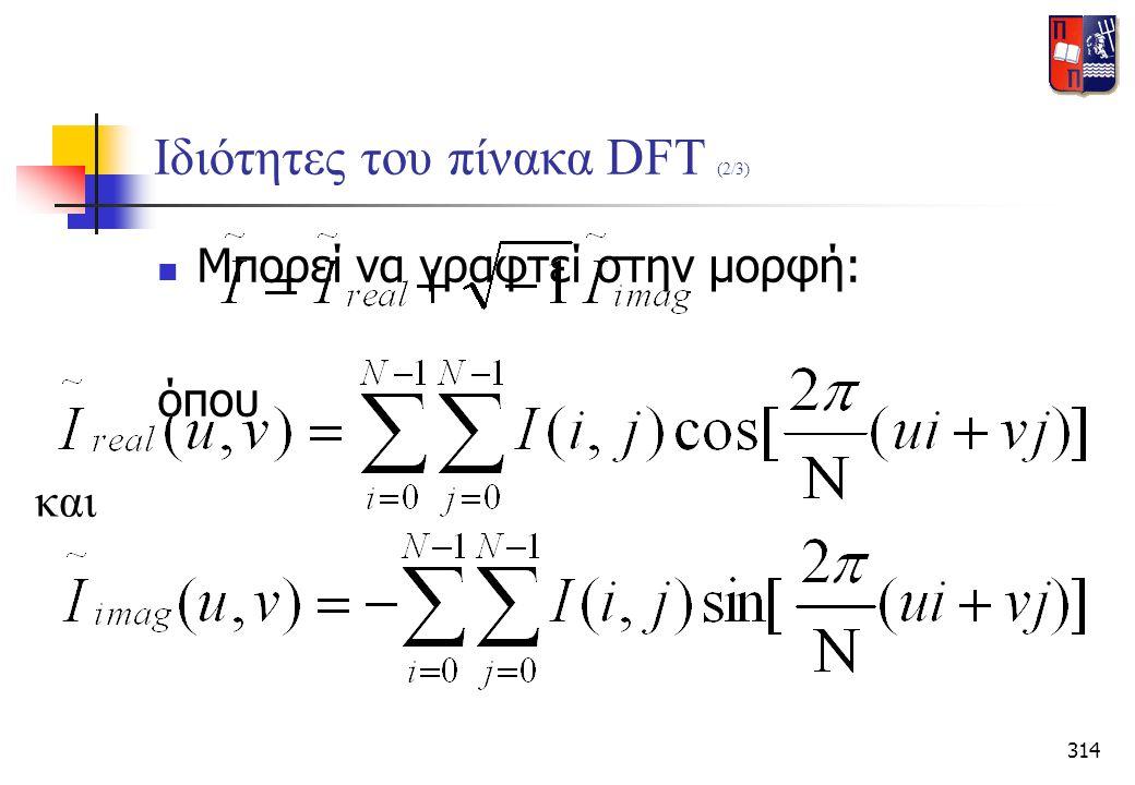 314 Ιδιότητες του πίνακα DFT (2/3)  Μπορεί να γραφτεί στην μορφή: όπου και
