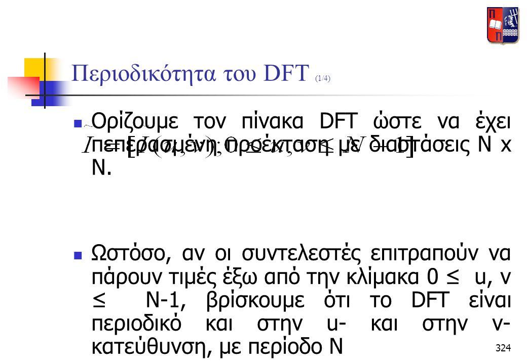 324 Περιοδικότητα του DFT (1/4)  Ορίζουμε τον πίνακα DFT ώστε να έχει πεπερασμένη προέκταση με διαστάσεις N x N.  Ωστόσο, αν οι συντελεστές επιτραπο