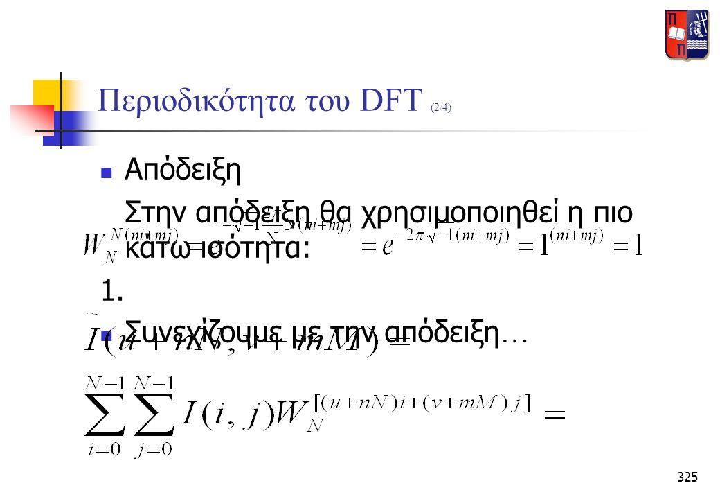 325 Περιοδικότητα του DFT (2/4)  Απόδειξη Στην απόδειξη θα χρησιμοποιηθεί η πιο κάτω ισότητα: 1.  Συνεχίζουμε με την απόδειξη …