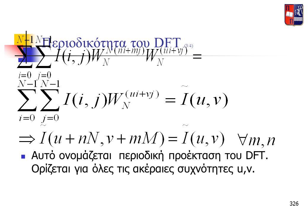 326 Περιοδικότητα του DFT (3/4)  Αυτό ονομάζεται περιοδική προέκταση του DFT. Ορίζεται για όλες τις ακέραιες συχνότητες u,v.