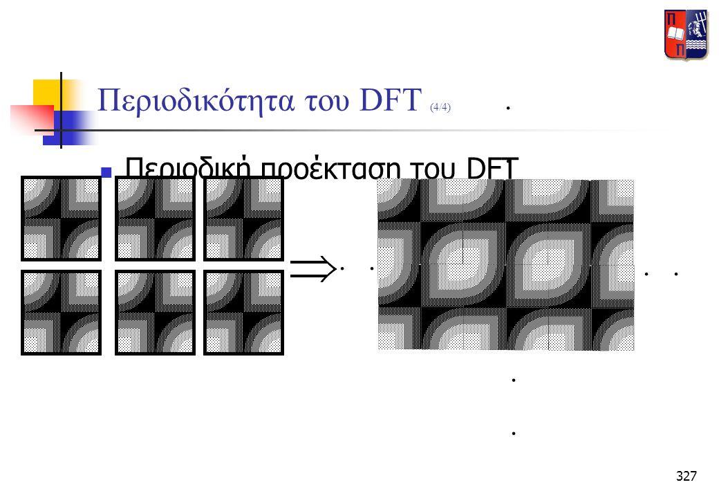 327 Περιοδικότητα του DFT (4/4)  Περιοδική προέκταση του DFT.........