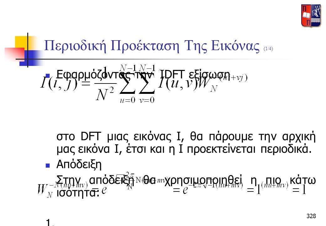 328 Περιοδική Προέκταση Της Εικόνας (1/4)  Εφαρμόζοντας την IDFT εξίσωση στο DFT μιας εικόνας Ι, θα πάρουμε την αρχική μας εικόνα Ι, έτσι και η I προ