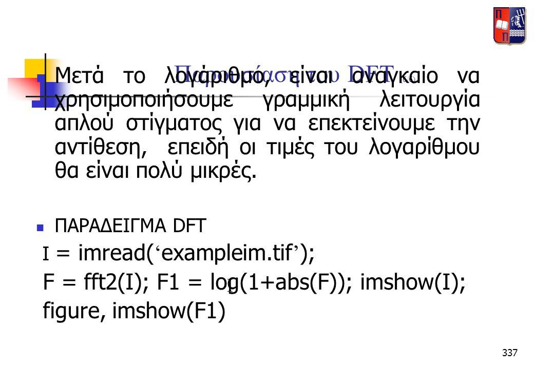 337 Παρουσίαση του DFT (6/6)  Μετά το λογάριθμο, είναι αναγκαίο να χρησιμοποιήσουμε γραμμική λειτουργία απλού στίγματος για να επεκτείνουμε την αντίθ