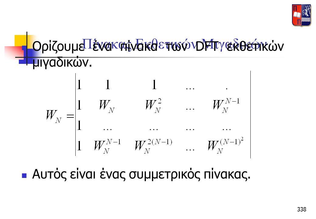 338 Πίνακας Εκθετικών Μιγαδικών  Ορίζουμε ένα πίνακα των DFT εκθετικών μιγαδικών.  Αυτός είναι ένας συμμετρικός πίνακας.