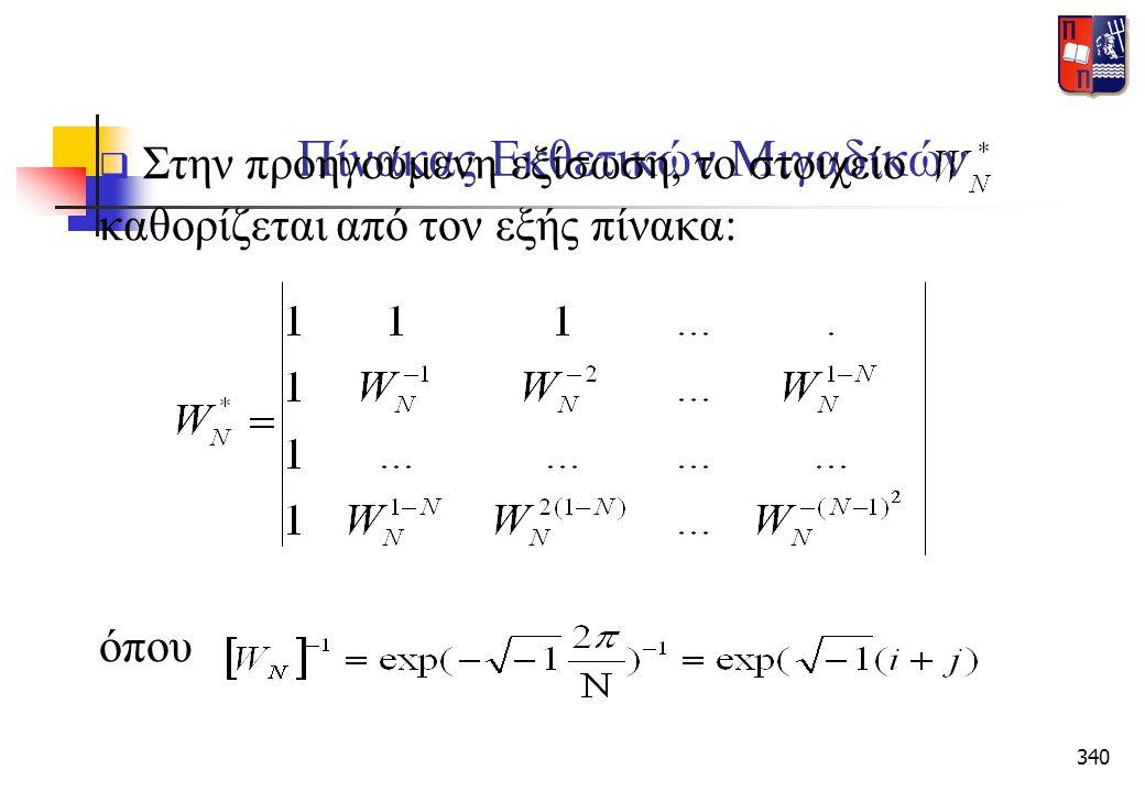 340 Πίνακας Εκθετικών Μιγαδικών  Στην προηγούμενη εξίσωση, το στοιχείο καθορίζεται από τον εξής πίνακα: όπου
