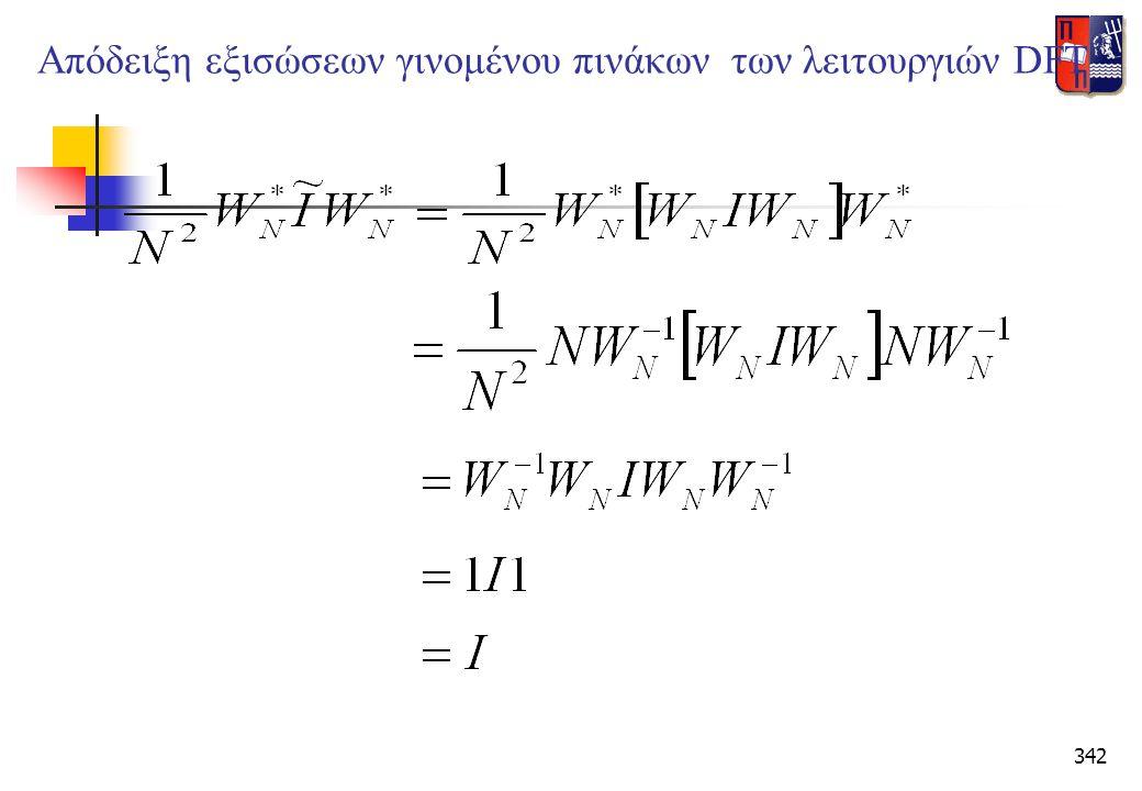 342 Απόδειξη εξισώσεων γινομένου πινάκων των λειτουργιών DFT