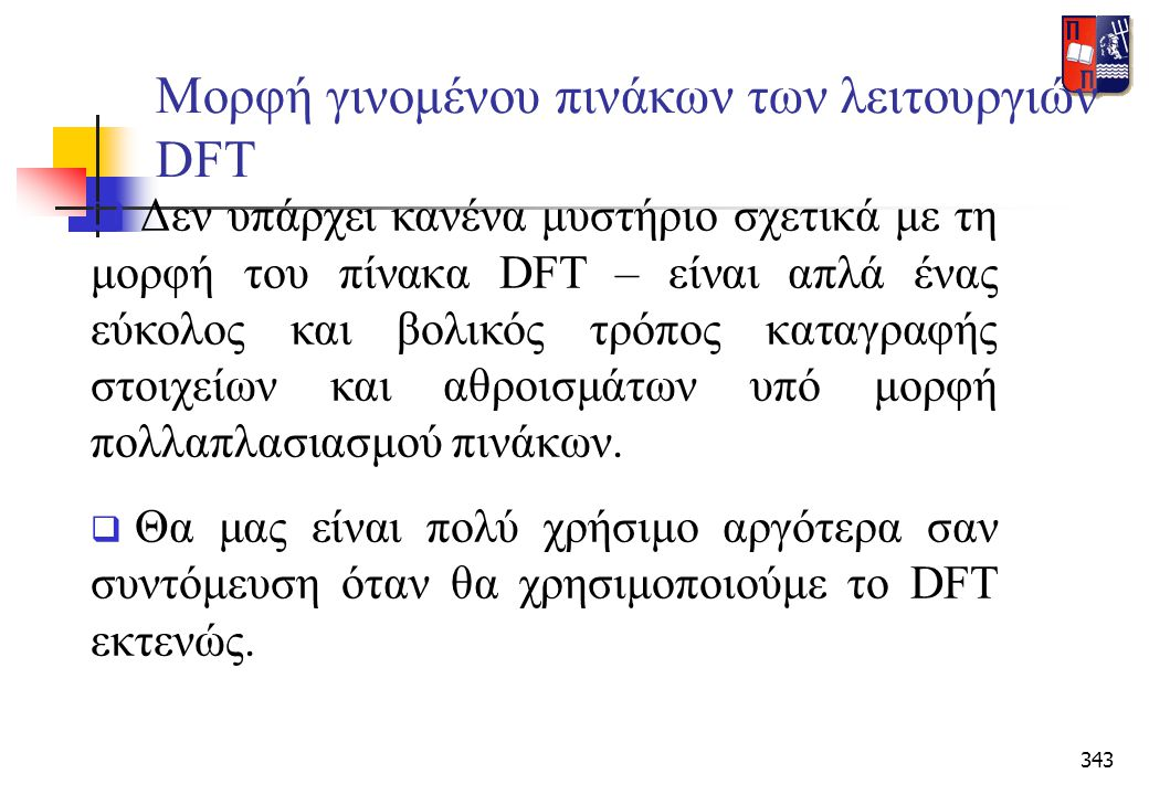 343 Μορφή γινομένου πινάκων των λειτουργιών DFT  Δεν υπάρχει κανένα μυστήριο σχετικά με τη μορφή του πίνακα DFT – είναι απλά ένας εύκολος και βολικός