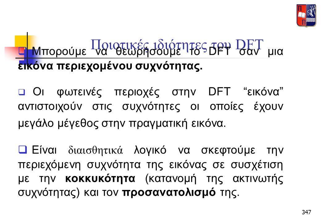 """347 Ποιοτικές ιδιότητες του DFT  Μπορούμε να θεωρήσουμε το DFT σαν μια εικόνα περιεχομένου συχνότητας.  Οι φωτεινές περιοχές στην DFT """"εικόνα"""" αντισ"""