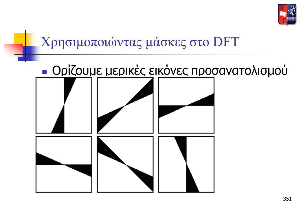 351 Χρησιμοποιώντας μάσκες στο DFT  Ορίζουμε μερικές εικόνες προσανατολισμού μηδενός – ενός: