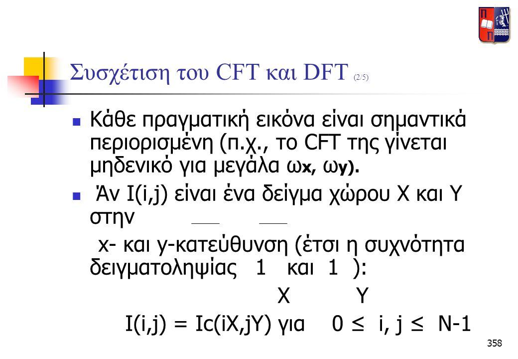 358 Συσχέτιση του CFT και DFT (2/5)  Κάθε πραγματική εικόνα είναι σημαντικά περιορισμένη (π.χ., το CFT της γίνεται μηδενικό για μεγάλα ω x, ω y).  Ά