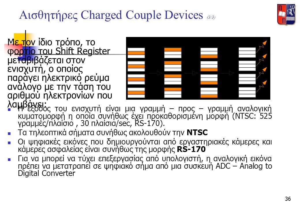 36 Αισθητήρες Charged Couple Devices (3/3) Με τον ίδιο τρόπο, το φορτίο του Shift Register μεταβιβάζεται στον ενισχυτή, ο οποίος παράγει ηλεκτρικό ρεύ