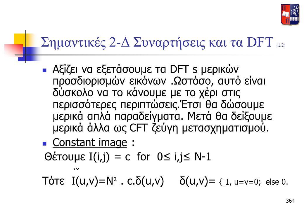 364 Σημαντικές 2-Δ Συναρτήσεις και τα DFT (1/2)  Αξίζει να εξετάσουμε τα DFT s μερικών προσδιορισμών εικόνων.Ωστόσο, αυτό είναι δύσκολο να το κάνουμε