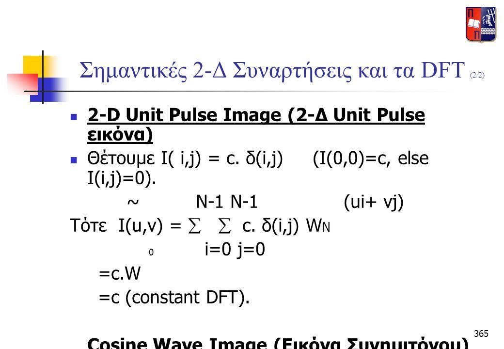 365 Σημαντικές 2-Δ Συναρτήσεις και τα DFT (2/2)  2-D Unit Pulse Image (2-Δ Unit Pulse εικόνα)  Θέτουμε Ι( i,j) = c. δ(i,j) (I(0,0)=c, else I(i,j)=0)
