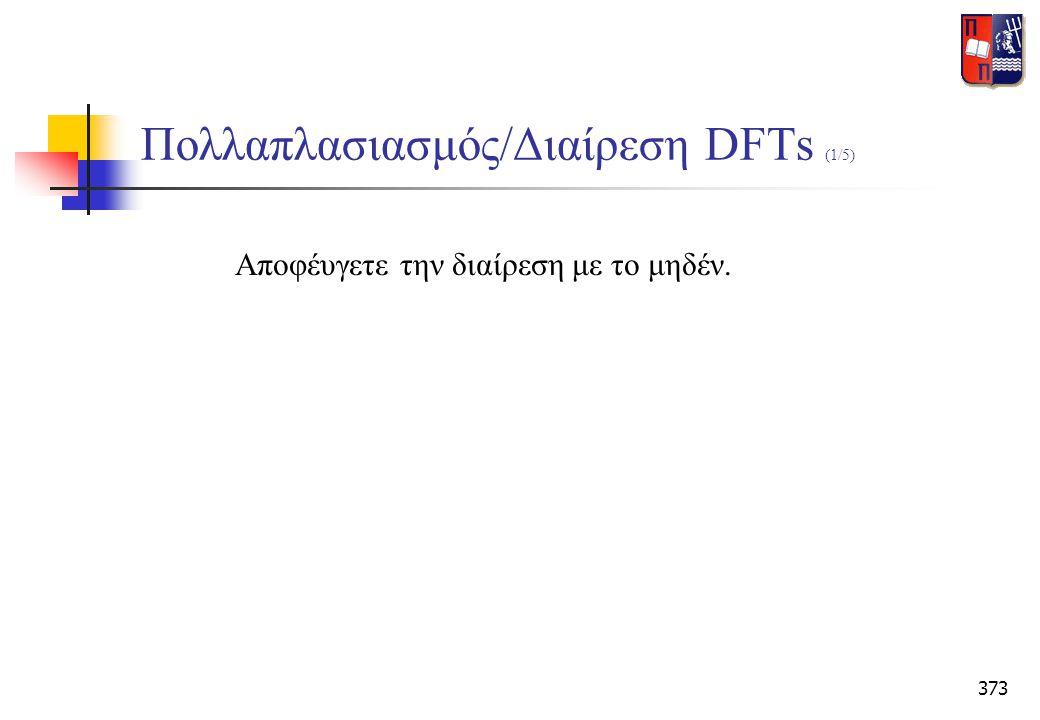 373 Πολλαπλασιασμός/Διαίρεση DFTs (1/5) Αποφέυγετε την διαίρεση με το μηδέν.