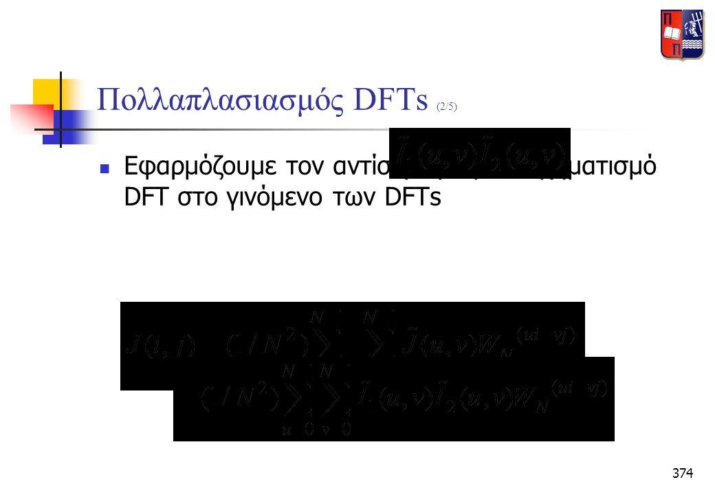 374 Πολλαπλασιασμός DFTs (2/5)  Εφαρμόζουμε τον αντίστροφο μετασχηματισμό DFT στο γινόμενο των DFTs