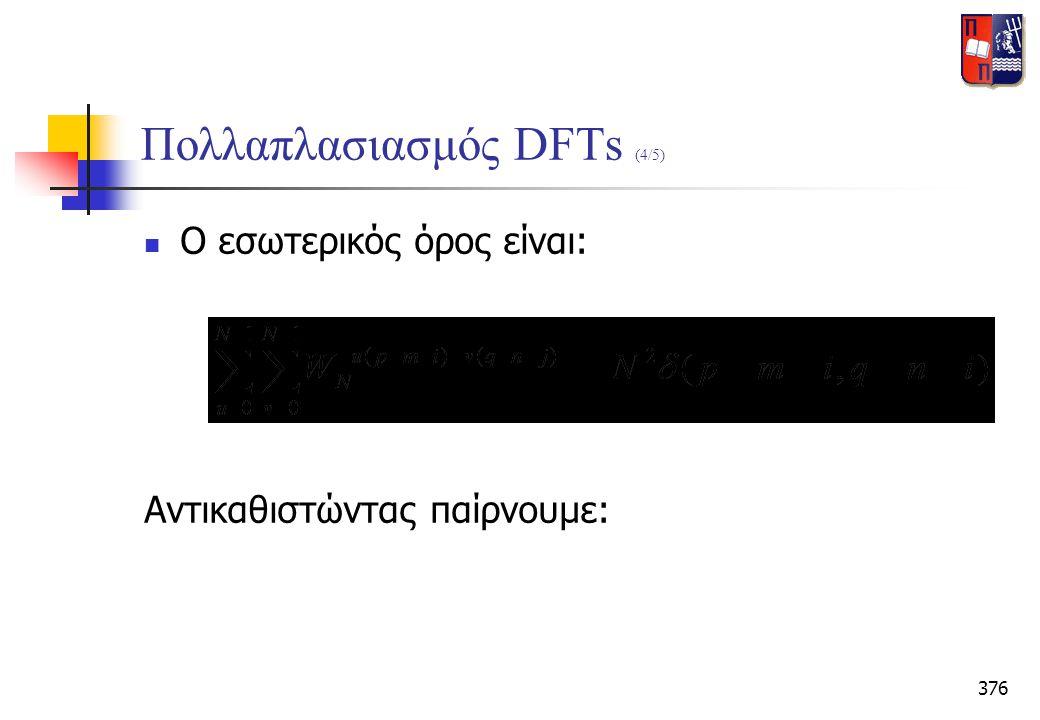 376 Πολλαπλασιασμός DFTs (4/5)  Ο εσωτερικός όρος είναι: Αντικαθιστώντας παίρνουμε: