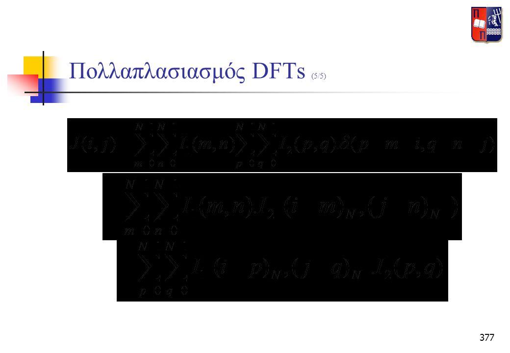 377 Πολλαπλασιασμός DFTs (5/5)