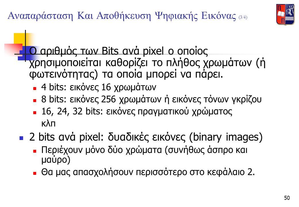 50 Αναπαράσταση Και Αποθήκευση Ψηφιακής Εικόνας (3/4)  Ο αριθμός των Bits ανά pixel ο οποίος χρησιμοποιείται καθορίζει το πλήθος χρωμάτων (ή φωτεινότ