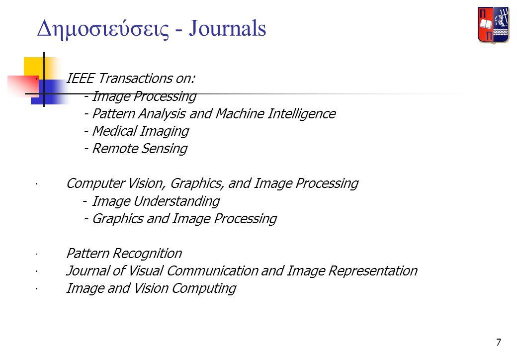 7 Δημοσιεύσεις - Journals · IEEE Transactions on: - Image Processing - Pattern Analysis and Machine Intelligence - Medical Imaging - Remote Sensing ·