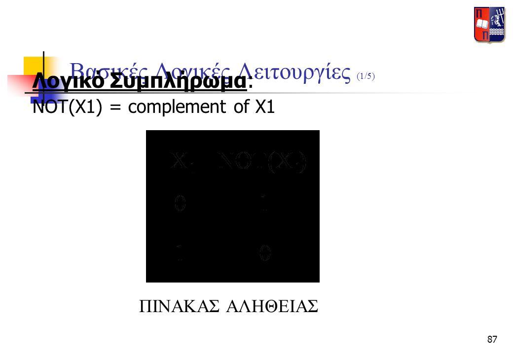 87 Βασικές Λογικές Λειτουργίες (1/5) Λογικό Συμπλήρωμα: NOT(X1) = complement of X1 ΠΙΝΑΚΑΣ ΑΛΗΘΕΙΑΣ