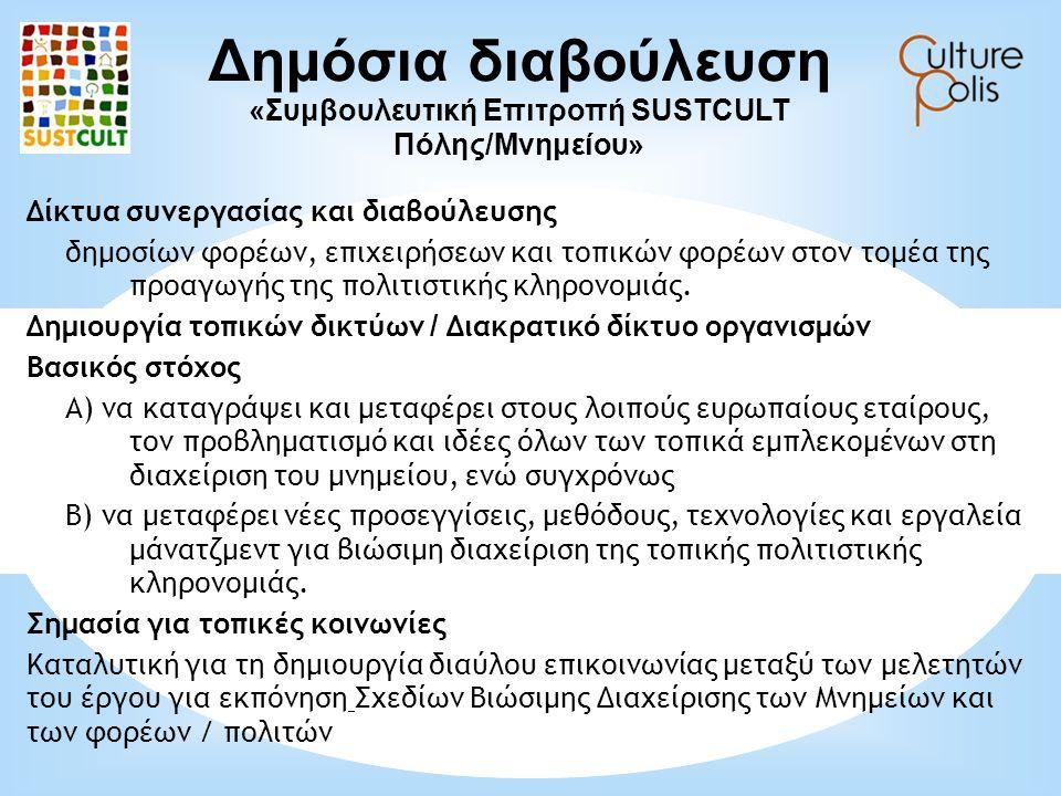 Δημόσια διαβούλευση «Συμβουλευτική Επιτροπή SUSTCULT Πόλης/Μνημείου» Δίκτυα συνεργασίας και διαβούλευσης δημοσίων φορέων, επιχειρήσεων και τοπικών φορ