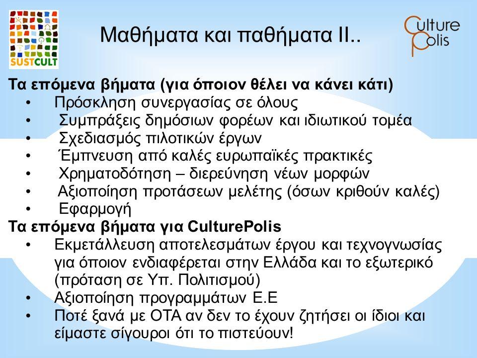 Τα επόμενα βήματα (για όποιον θέλει να κάνει κάτι) • Πρόσκληση συνεργασίας σε όλους • Συμπράξεις δημόσιων φορέων και ιδιωτικού τομέα • Σχεδιασμός πιλο